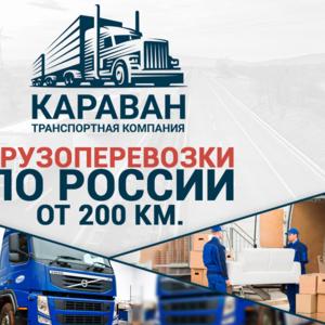 Квартирный переезд по России от 250 км.