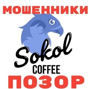Франшиза Сокол-кофе - мошенники!