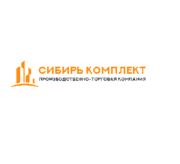 Сибирь Комплект  Производственно-торговая компания